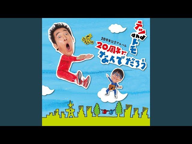 Tatekawa Danshi Sakushi Song