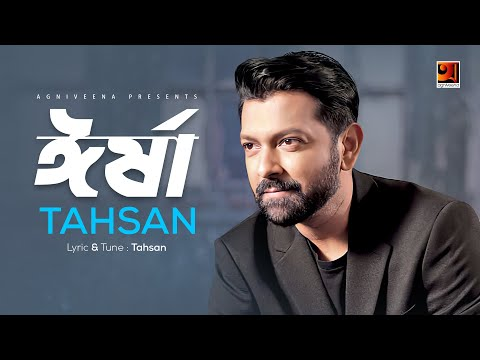 Irsha | Tahsan | Album Kothopokothon | Official Art Track | ☢☢ EXCLUSIVE ☢☢