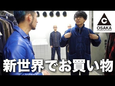 大阪・新世界でお買い物【THEモンゴリアンチョップス】