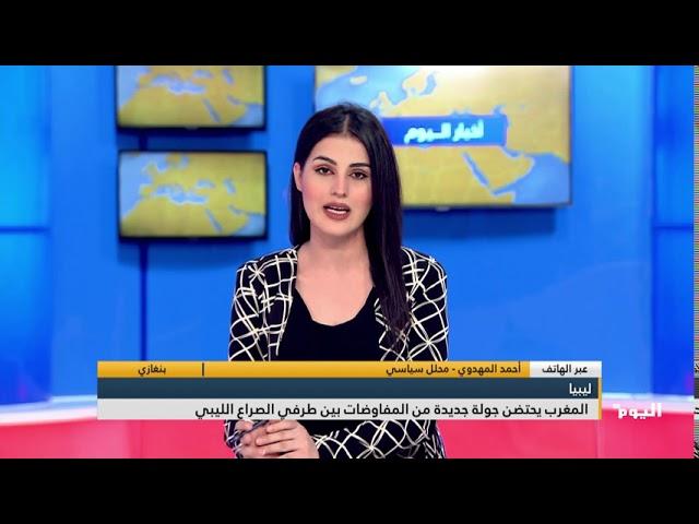 أحمد المهدوي: ليست المرة الأولى التي تستضيف فيها المغرب الاجتماعات وهذه الاجتماعات مهمة لتقريب وجهات