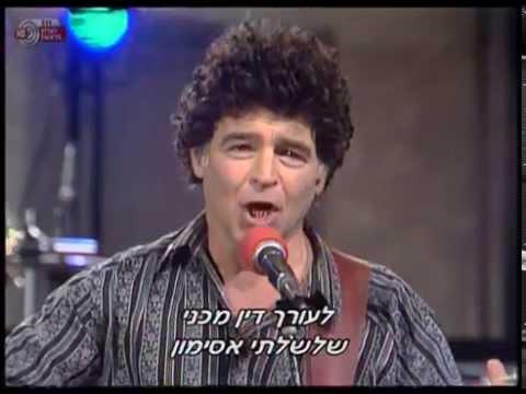 מאיר אריאל -- עברנו את פרעה -- ביצוע חי באולפן