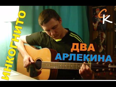 Инкогнито - ДВА АРЛЕКИНА (Разбор песни)