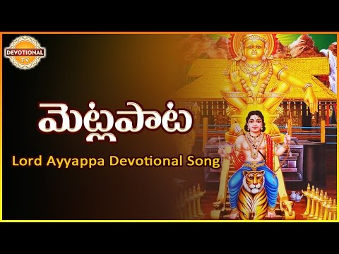 Lord  Ayyappa Telugu Devotional Songs Album | Metla Pata Super Hit Song | Devotional TV