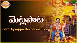 Gambar cover Lord  Ayyappa Telugu Devotional Songs Album | Metla Pata Super Hit Song | Devotional TV