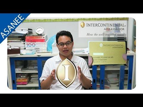 บัตร Intercontinental Ambassador