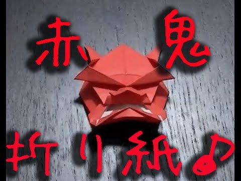 ハート 折り紙 鬼の折り方 折り紙 : youtube.com