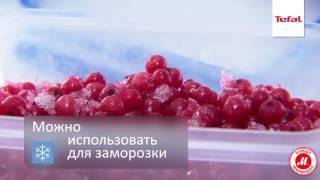 видео Купить Контейнер стеклянный Tefal CLIP&CLOSE Glass 1,3 л в официальном интернет-магазине TEFAL. Цена, фото, отзывы