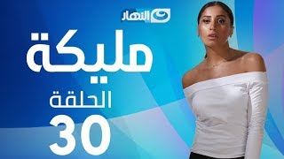 Malika Series - Episode 30 | مسلسل مليكة - الحلقة 30  الثلاثون والأخيرة