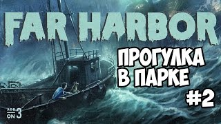Fallout 4 Far Harbor Прогулка в парке 2