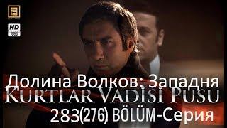 Долина Волков: Западня - серия 283 HD ( на русском )