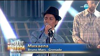 "Михаела като Bruno Mars - ""Grеnade""   Като две капки вода"