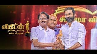 Dhanush Promo | Ananda Vikatan Cinema Awards 2018