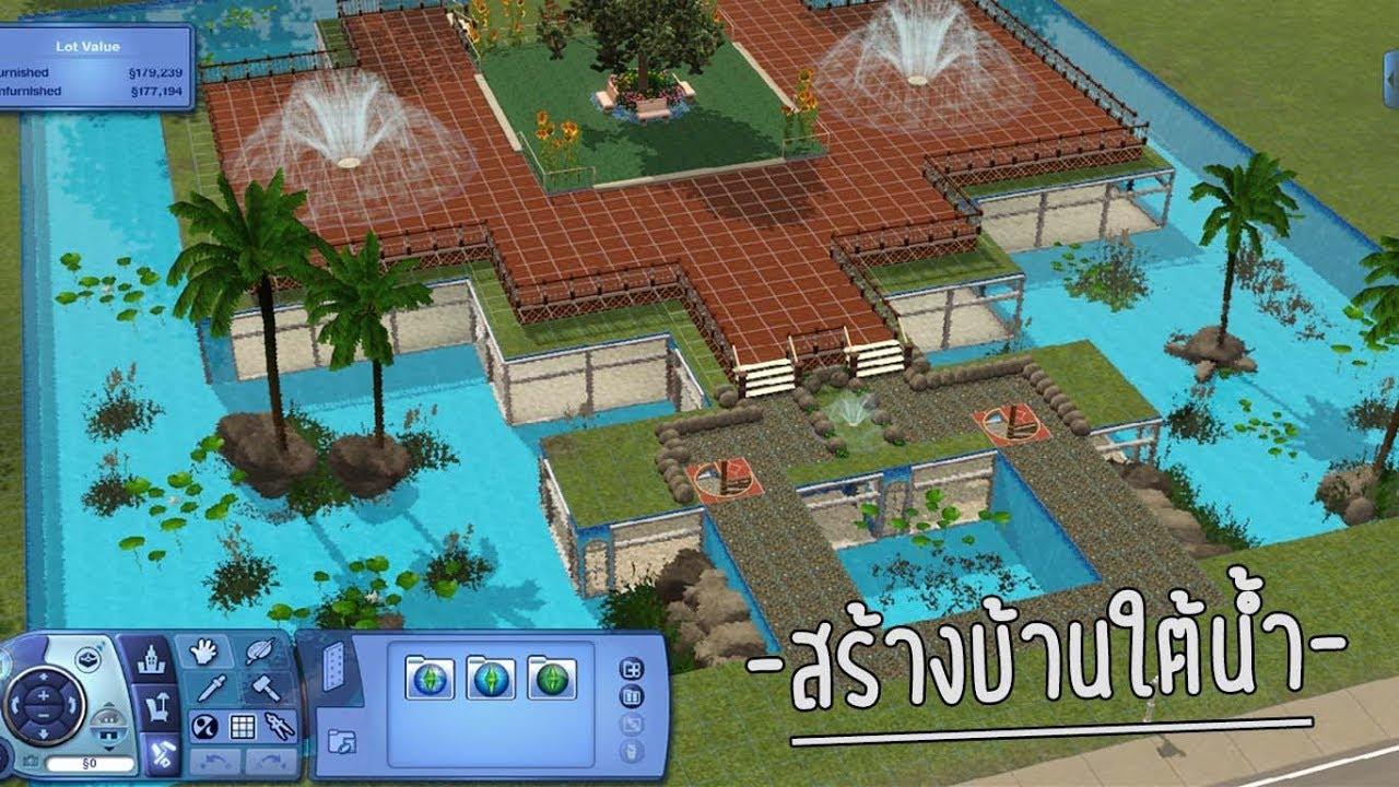 สร้างบ้านใต้น้ำ - The sims 3