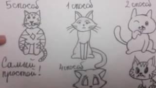5 способов, как нарисовать котёнка. Какой котёнок лучше?