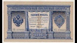 1 рубль 1898 року Коншин. Шипів. Тимашев. Плеске