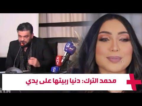 محمد الترك: أنا كنآمن ببراءة زوجتي... ودنيا قبل ما تكون مرتي هي بنتي وربيتها على يدي
