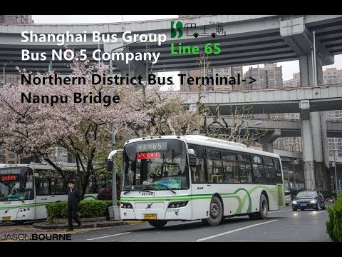 【Shanghai Bus POV】Line 65 (From Northern District Bus Terminal To Nanpu Bridge) POV