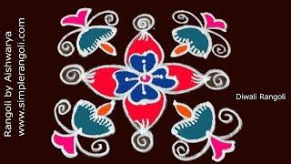 Rangolis for Diwali | 5x5 Simple Rangoli Designs | रांगोळी डिझाईन सोपी
