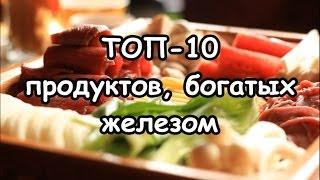 Топ-10 продуктов, богатых железом