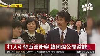 曾痛毆陳水扁 韓國瑜披藍袍出戰高雄 | 華視新聞20180602