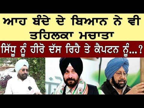 How Navjot Sidhu is better than Captain Amarinder Singh - Prof. Gurdarshan Singh Dhillon