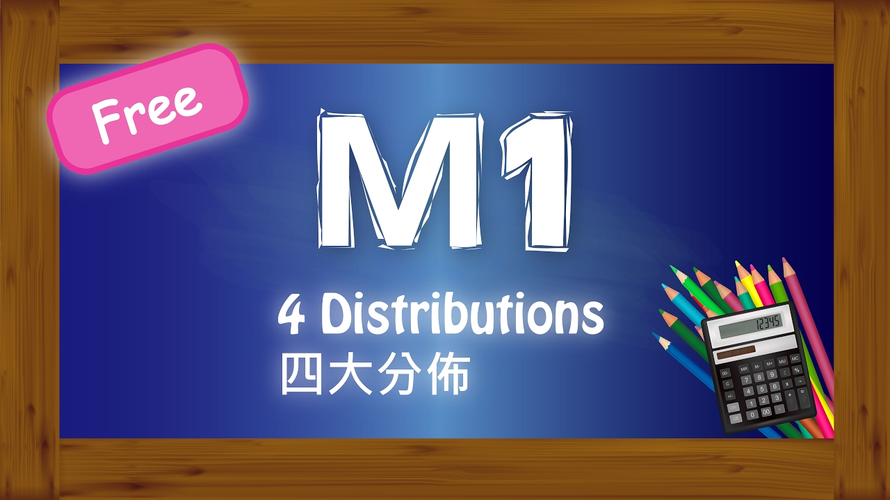herman yeung dse m1 4 distributions introduction youtube. Black Bedroom Furniture Sets. Home Design Ideas