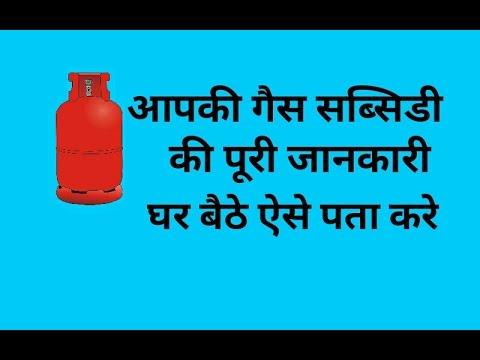 कैसे गैस सब्सिडी ऑनलाइन चेक करे  Check LPG Gas Subsidy Status