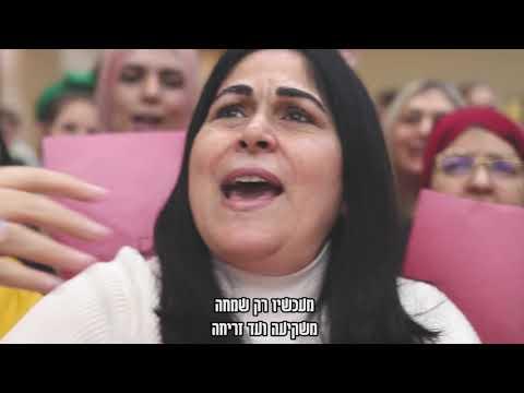 אחיות טיפת חלב נפת חדרה | שירת המונים | מהפיכה של שמחה