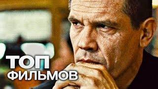 10 ФИЛЬМОВ С УЧАСТИЕМ ДЖОША БРОЛИНА!