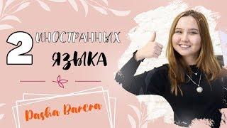 2 ИН ЯЗ в Казахстане. Стоит ли поступать? | ЕНТ + мой опыт