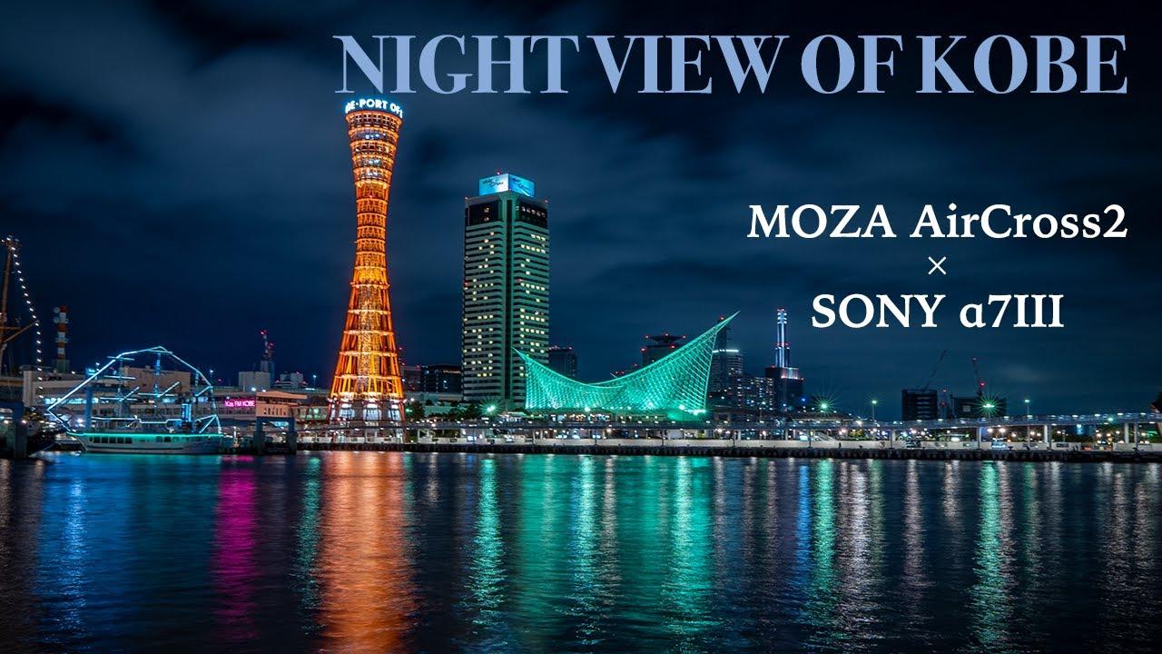 MOZA AirCross2×SONY α7III(SIGMA 16mm F1.4 DC DN) NIGHT VIEW OF KOBE