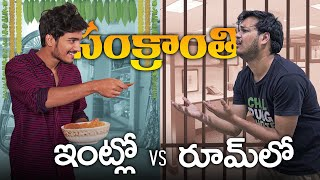Sankranthi Holidays - Home vs Room | Chai Bisket