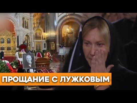 ВИДЕО ПРОЩАНИЕ с  Похорон Юрия Лужкова