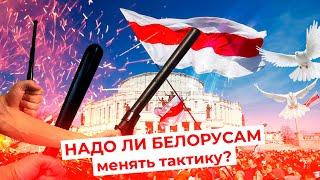 Мирный протест: лучшая тактика или пустая трата времени? Пример Беларуси