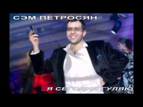 """Сэм Петросян 2015 """"Я сегодня гуляю""""автор Арсен Касиев"""