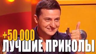 Я твой рот еда ПИХАЛ приколы которые разнесли зал 50 000 лучшие шутки для Зеленского и Кошевого