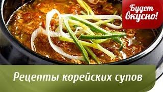 Будет вкусно! 04/02/2015 Рецепты корейских супов. GuberniaTV