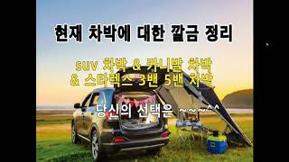 차박에 대한 총 정리 - SUV & 카니발 & 스타렉스 당신의 선택은 !!!