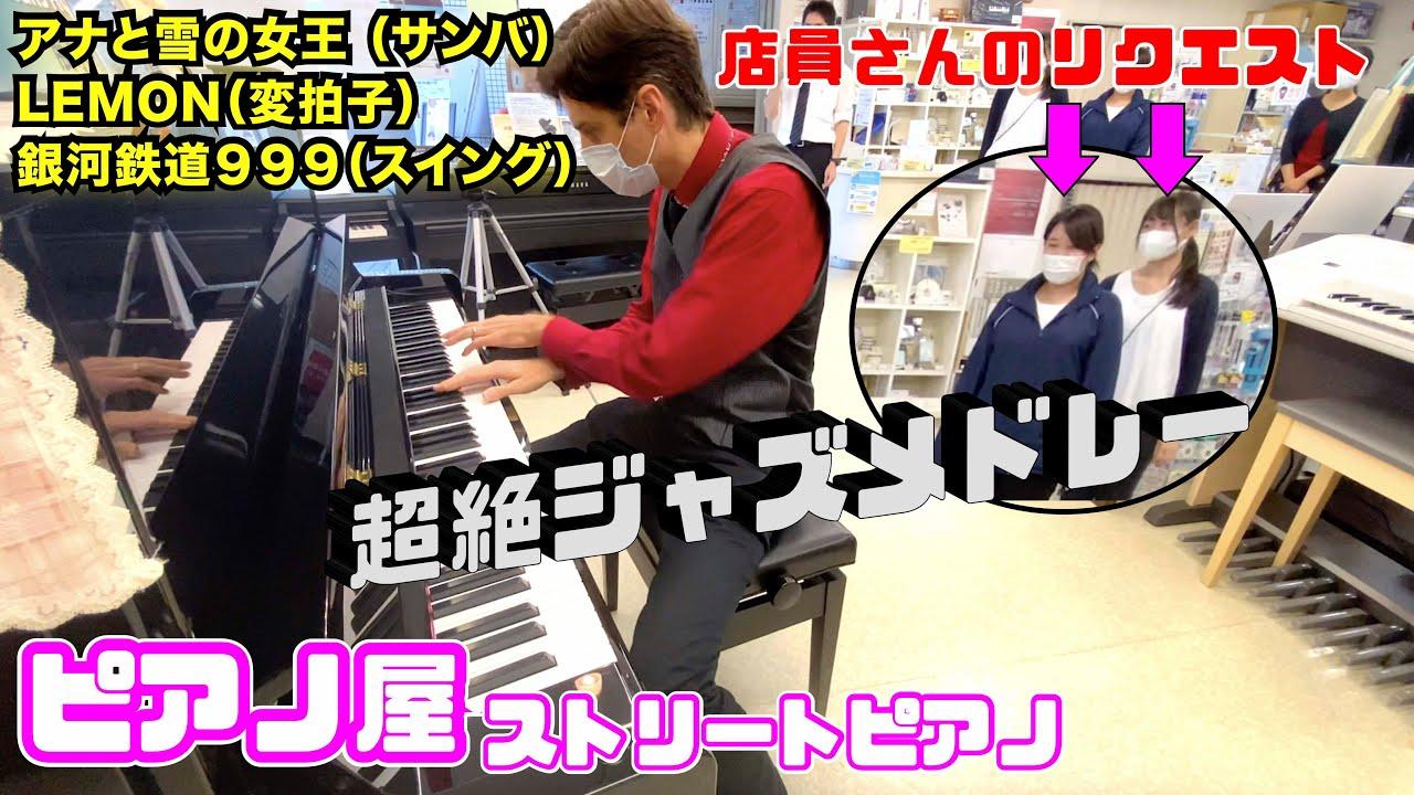 【ストリートピアノ】ピアノ屋の店員さんのリクエストに応えて、即興で3曲超絶ジャズメドレーを全力で弾いてみた【Jacob Koller】
