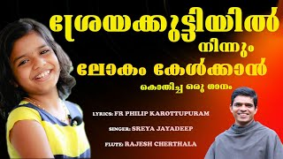 Nin Muriven | Sreyakkutty | Latest Christian Devotional song 2019 | Fr.Philip Karottappuram OFMConv