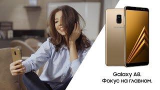 Galaxy A8|A8+ - смартфон, способный на многое.