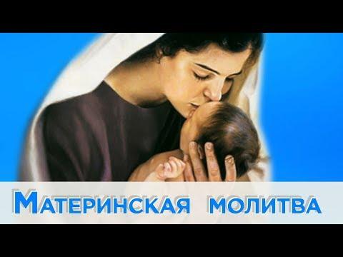 МАТЕРИНСКАЯ МОЛИТВА. Молитва матери о детях .Самая сильная молитва#Мирпоздравлений