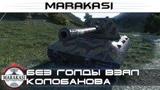 Очень редкий бой, без голды взял Колобанова World of Tanks