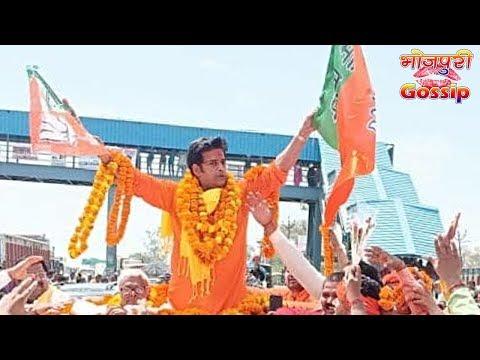 #रवि किशन की Gorakhpur में पहली ज़ोरदार चुनावी रैली - Ravi Kishan Elections 2019 Rally