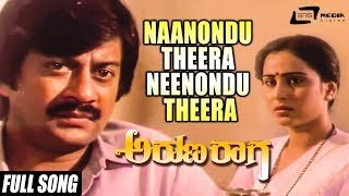 naanondu-theera-neenondu-theera-arunaraaga---ananthnag-geetha-kannada-song