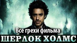 """Все грехи фильма """"Шерлок Холмс"""""""