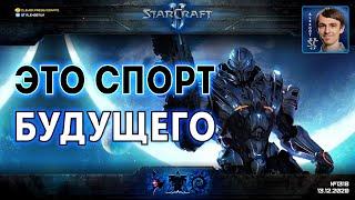Игры Разума XV: БИТВЫ БУДУЩЕГО! Искусственный Интеллект создает будущее киберспорта в StarCraft II
