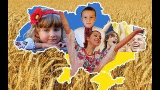 Перший урок у 2017-2018 н.р. Тема: Діти єднають Україну.