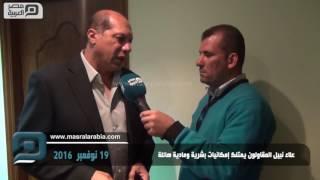 مصر العربية | علاء نبيل المقاولون يمتلك إمكانيات بشرية ومادية هائلة