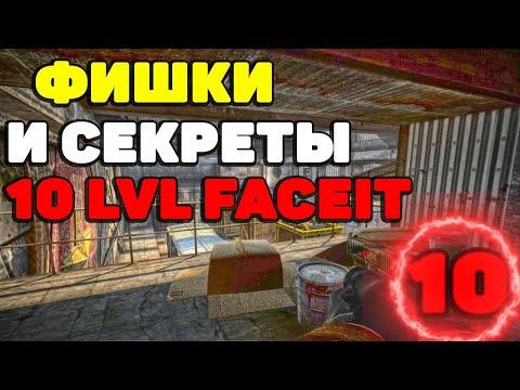 ФИШКИ И СЕКРЕТЫ 10 LVL FACEIT CS:GO #2